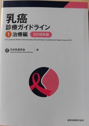 乳癌診療ガイドライン 1・治療編 2018