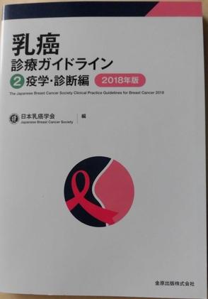 乳癌診療ガイドライン 2・疫学・診断編 2018