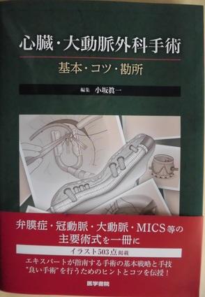 心臓・大動脈外科手術 基本・コツ・勘所