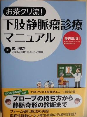 著者名:長尾 和宏・編 判・ページ数:B5判・312頁 出版社:中山書店 本体価格:9,500円