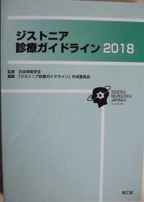 ジストニア診療ガイドライン 2018