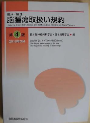 脳腫瘍取扱い規約 4版