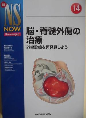 新 NS NOW 14  脳・脊髄外傷の治療