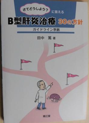 さてどうしよう?に答えるB型肝炎治療30の方針
