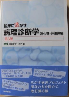 臨床に活かす病理診断学:消化管・肝胆膵編 3版