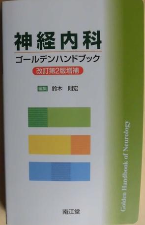 著者名:福井 次矢・他編 判・ページ数:B5判・2096頁 出版社:医学書院 本体価格:19,000円