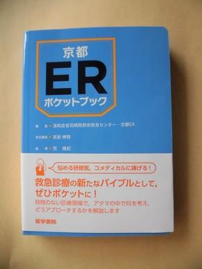 京都ERポケットブック