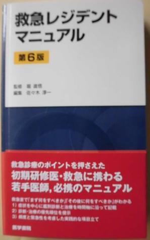 救急レジデントマニュアル 6版
