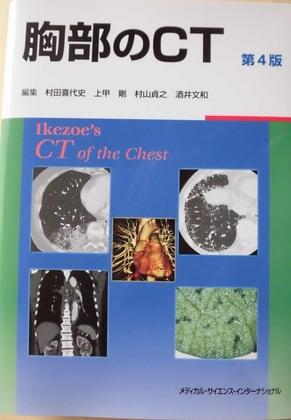 胸部のCT  4版