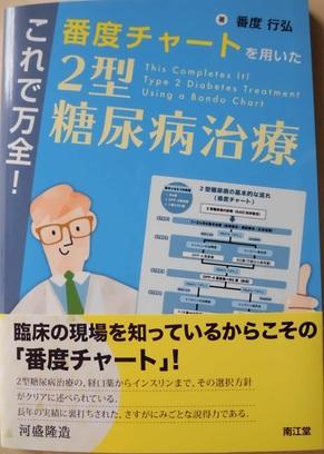 著者名:日比 紀文・編 判・ページ数:B5判・256頁 出版社:羊土社 本体価格:5,000円