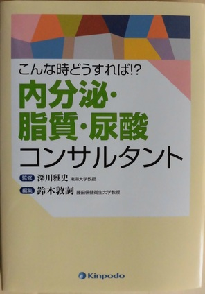 内分泌・脂質・尿酸コンサルタント