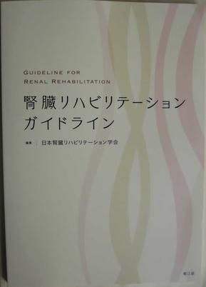 腎臓リハビリテーションガイドライン