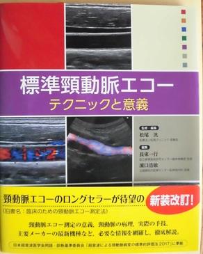 標準頸動脈エコー テクニックと意義
