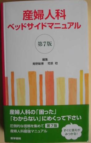 産婦人科ベッドサイドマニュアル 7版