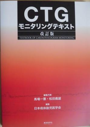 CTGモニタリングテキスト 改訂版