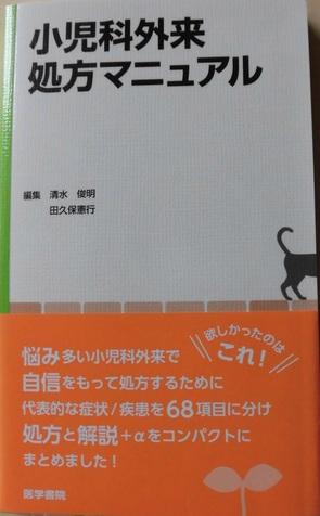 著者名:田中 司郎・他著 判・ページ数:B5判・197頁 出版社:羊土社 本体価格:3,800円