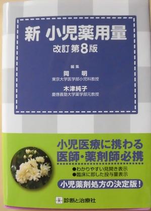 著者名:高久 史麿・監修 判・ページ数: A6判・334頁 出版社:医学書院 本体価格:4,800円