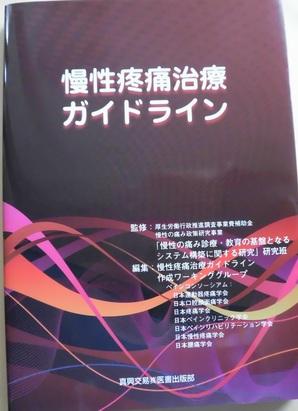 著者名:柿崎 裕彦・著 判・ページ数:A5判・167頁 出版社:メディカ出版 本体価格:3,400円