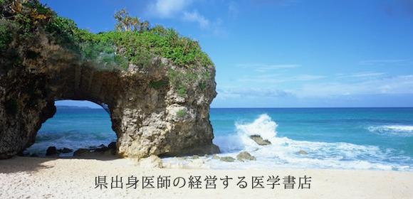 おかげさまで創業36周年。県出身医師の経営する本屋です。沖縄県那覇市。