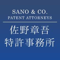 佐野章吾特許事務所 SANO & Co. PATENT ATTORNEYS