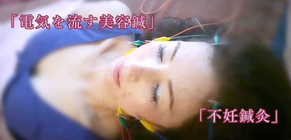 沖縄唯一!!「電気を流す美容鍼」で美魔女に!