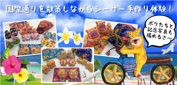 シーサー工房まぶやーでは、オリジナルの手作り体験ができます!手作り体験は、色づけ・組み立て・デコ盛りなどをご用意!漆喰やフォトフレーム、小物やボックス、看板等もできます!旅行の記念やお子様の体験学習にもぴったり!国際通りを散策しながらシーサー工房まぶやーで沖縄ならではのオリジナルお土産を記念にいかがですか?