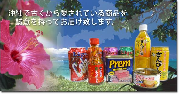 丸政商事株式会社では、沖縄で古くから愛されているドリンク、缶詰、泡盛を国産メーカーはもとより輸入品にも力を入れ、誠意を持ってお届けいたします。丸政商事株式会社は総合卸問屋として量販店、二次卸店、業務用飲食店、清涼飲料ベンディングを中心に、沖縄全域に幅広い業務を行なっております。 お探しの商品がございましたらお気軽にご連絡下さい。
