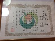 マンゴーの色や形、品質などの栽培技術を競う沖縄県マンゴ-コンテストで 26年・27年 優秀賞を受賞することができました!