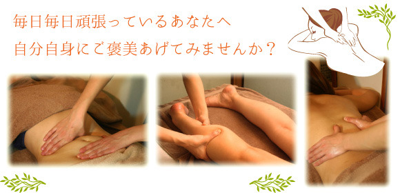 笑健ルームは愛知県一宮市観音寺にあるリンパマッサージや水素サロンです。