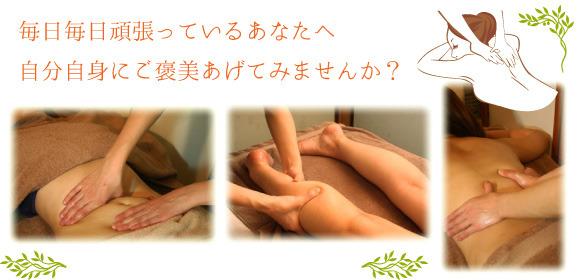 笑健ルームは愛知県一宮市にある気功エステや水素サロン・リンパマッサージです。