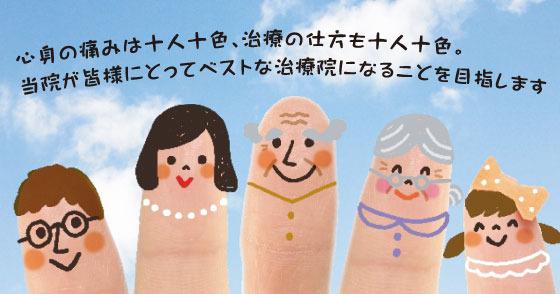 沖縄県西原町にある鍼灸整骨院。肩こり・腰痛・骨盤矯正など、お気軽にお問い合わせください。 心身の痛みは十人十色、治療の仕方も十人十色。当院が皆様にとってベストな治療院になることを目指します。