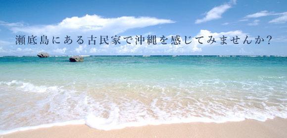 瀬底島にある古民家で沖縄を感じてみませんか? 古民家おばーの家は、本部町瀬底島にある古民家をリフォームして宿泊が出来る様にしております。 瀬底島の自然を感じられるとてもいい場所です。