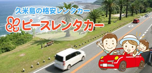 久米島の格安レンタカーなら「ピースレンタカー」にお任せください!