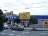 DVD・CDレンタル、買取、古本販売 のGEOも近くにあります。