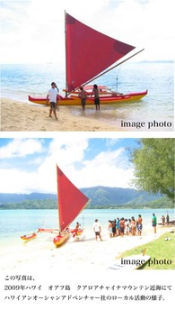 Hawaiian sailing canoe ハワイアンセーリングカヌーモアナ号