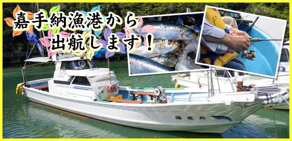 沖縄県嘉手納町の釣り船海友丸では、半日船釣りツアーをご提供致しております。お手軽に船釣りツアーを体験したい方へおすすめです。お気軽にお問合せください。