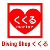 Diving Shop くくる