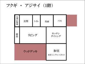 フクギ・アジサイ1階