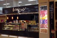 おかげさまで県内14店舗!! 中北部から南部まで様々な地域で当社の商品を提供させて頂いております。 詳しくは「店舗情報」を参照し、最寄りの店舗へご来店ください。
