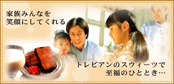 沖縄県内スーパーの店舗内に展開する洋菓子の店トレビアンです。 1977年の創業依頼、多くの県民の皆様にご利用されて頂いております。 当社の基本方針である、「安心」「安全」を第一に考えた商品作りで、皆様の笑顔作りに貢献できれば当社にとってなによりの誉です。