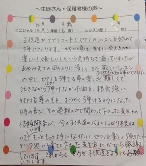 ~M.A(9歳)&S.A(6歳)のお母様の声~
