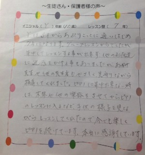 ~Y.Yさん(10歳)のお母様の声~