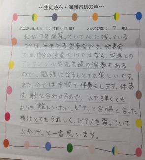 ~A.Uさん(12歳)生徒さんの声~