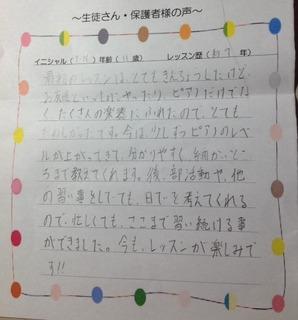 ~Y.Nさん(11歳)生徒さんの声~