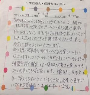 ~M.Hさん(15歳)M.Kさん(12歳)M.Rさん(10歳)のお母様の声~