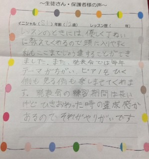 ~S.Iさん(12歳)生徒さんの声~