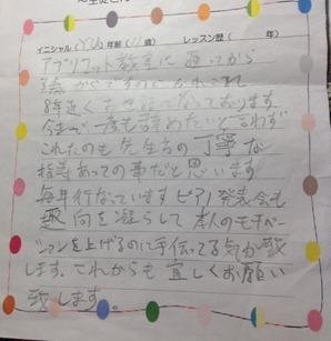 ~Y.Uさん(11歳)お父様の声~