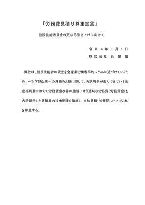 平成29年06月24日 安全大会を開催しました。