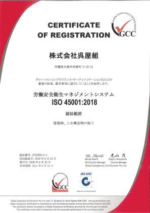 001 認証書(ISO9001:2008)