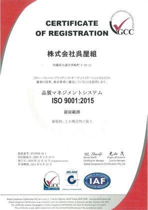 002 認証書(ISO14001:2008)